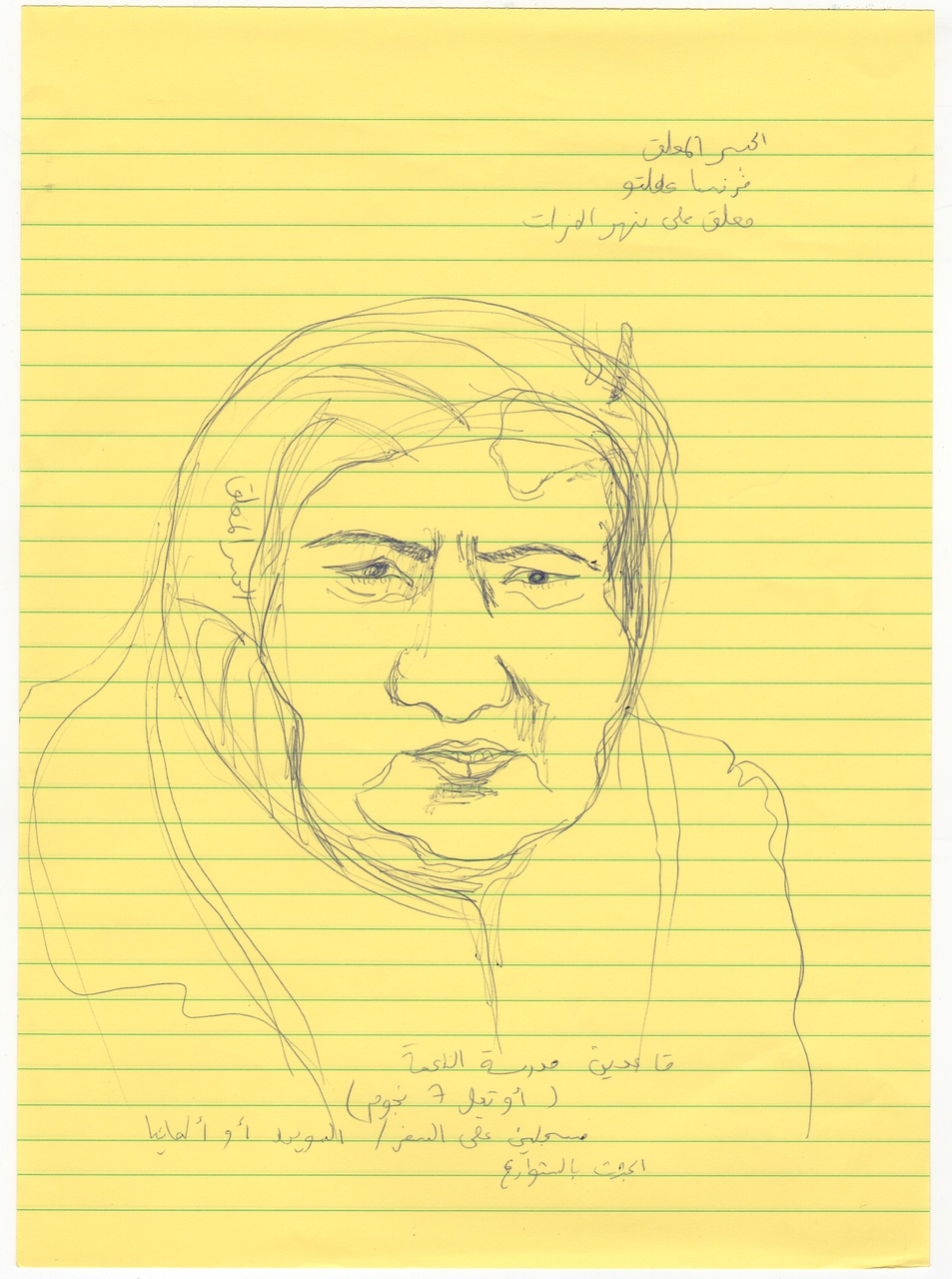 6/12 - Mounira Al Solh, I strongly believe in our right to be frivolous #27, 2014